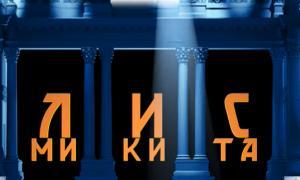 Сімейна опера «Лис Микита»